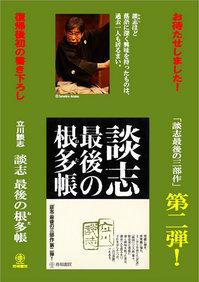 根多帳併売用POP(B5縦).jpg