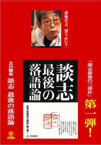 落語論併売用POP(B5縦).jpg